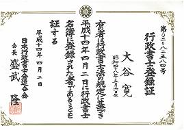 行政書士の登録証